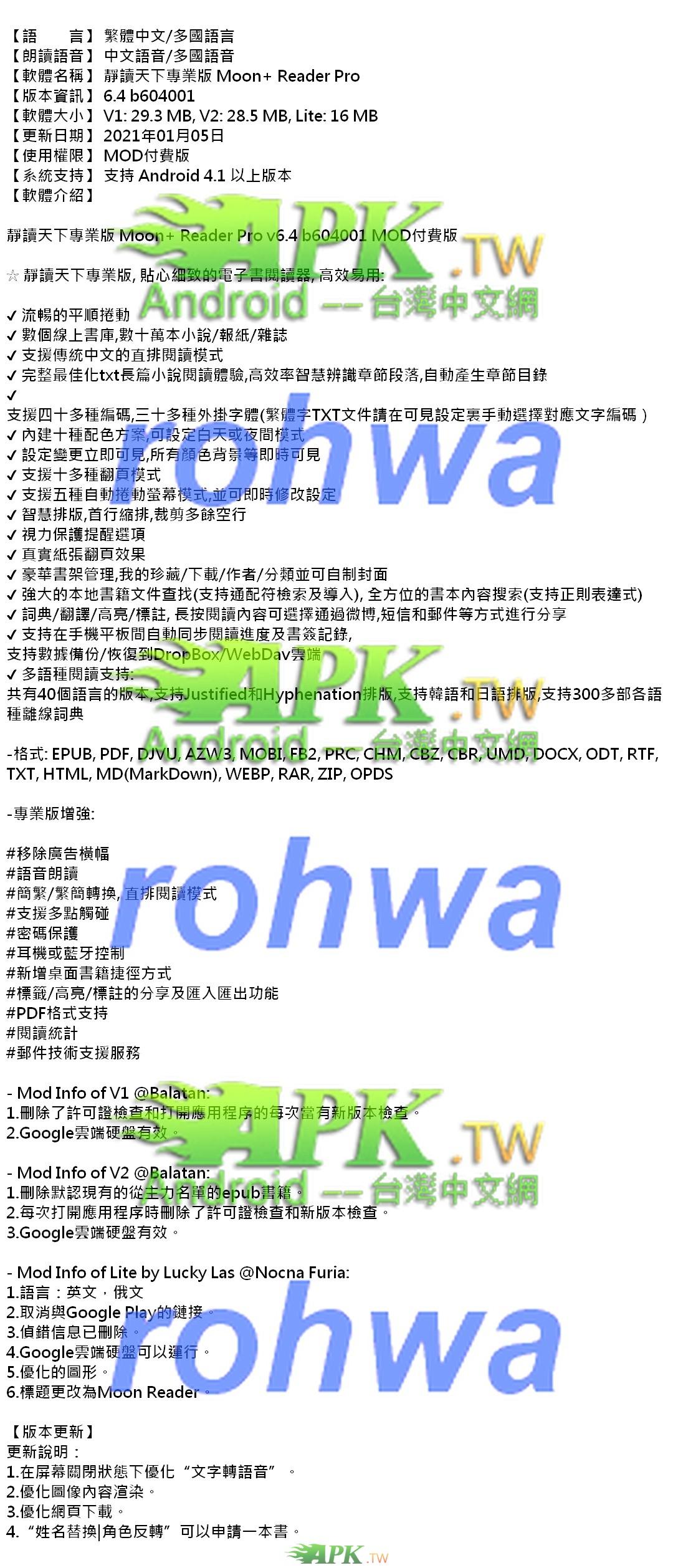 Moon_Reader_Pro_6.4_b604001_.jpg