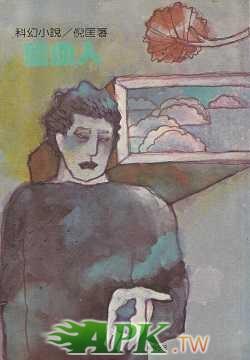 1964-藍血人.jpg