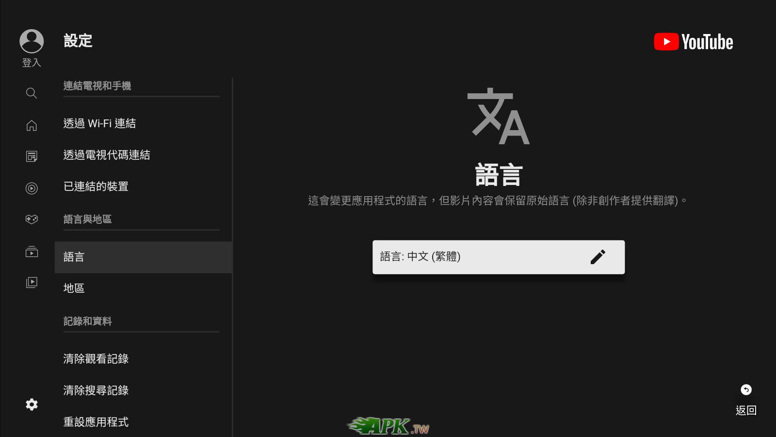 com.liskovsoft.videomanager_Screenshot_2021.01.08_18.57.33.jpeg