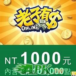 老子有錢1000-250.jpg