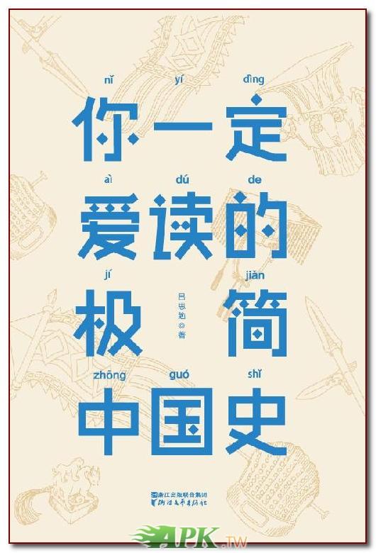 你一定愛讀的極簡中國史.jpeg