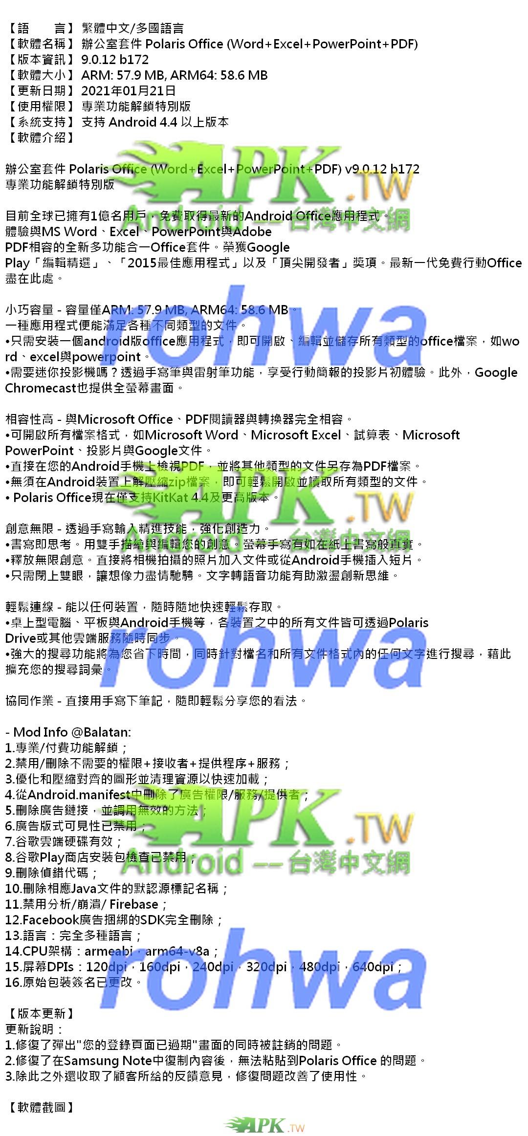 PolarisOffice_Pro_9.0.12_.jpg