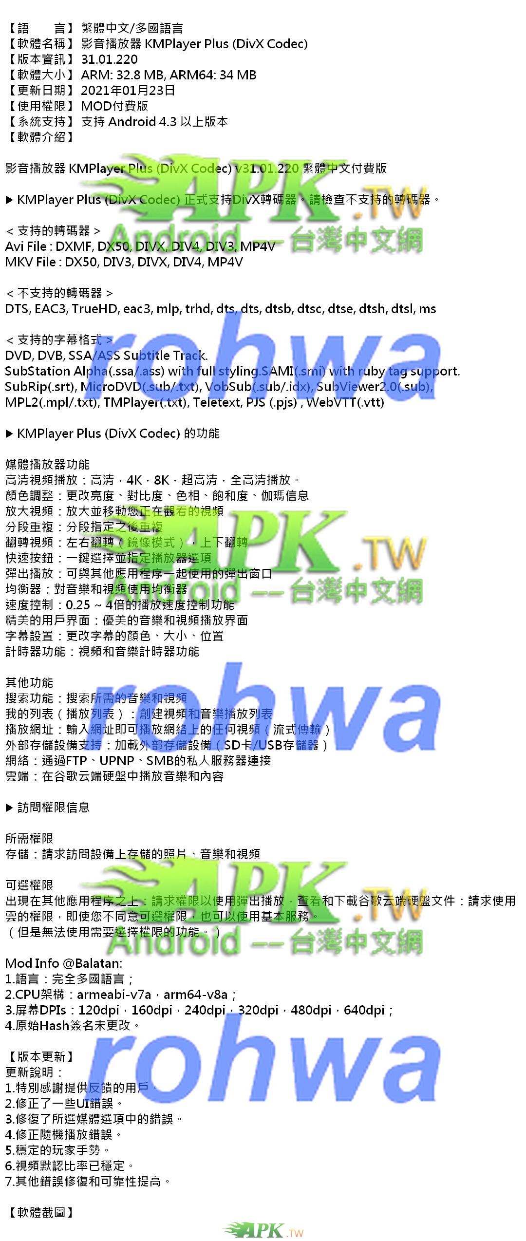 KMPlayer_Plus_DivX_31.01.220_.jpg