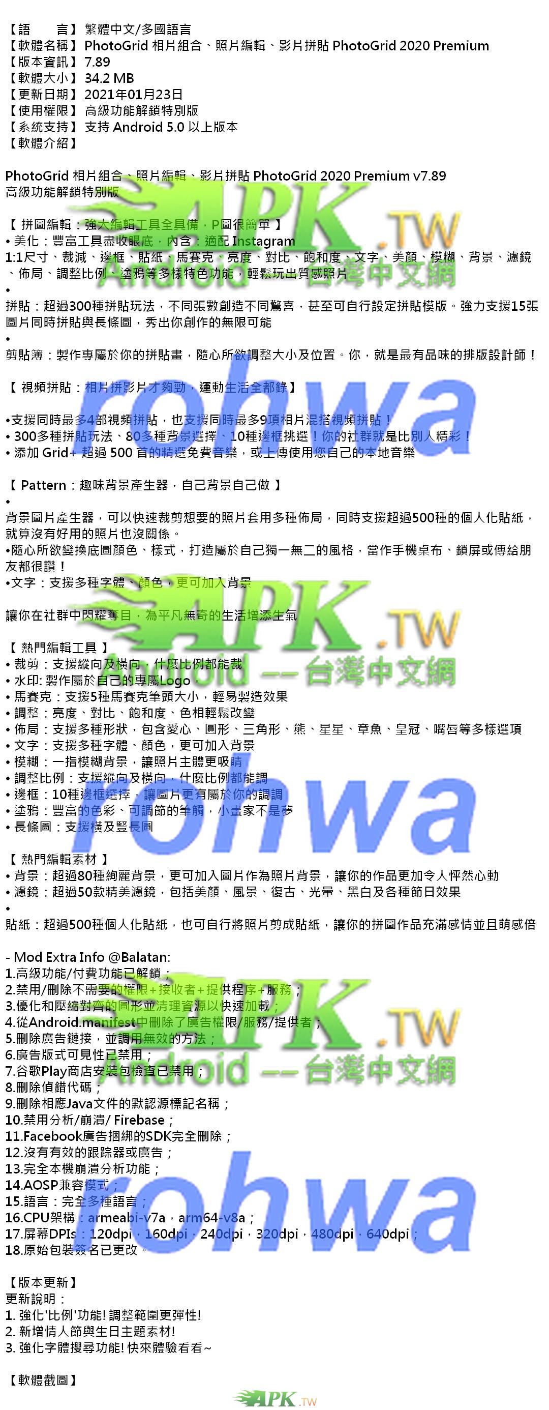 PhotoGrid_Premium_7.89_.jpg