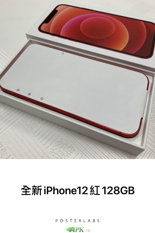 全新 iPhone12紅色128GB