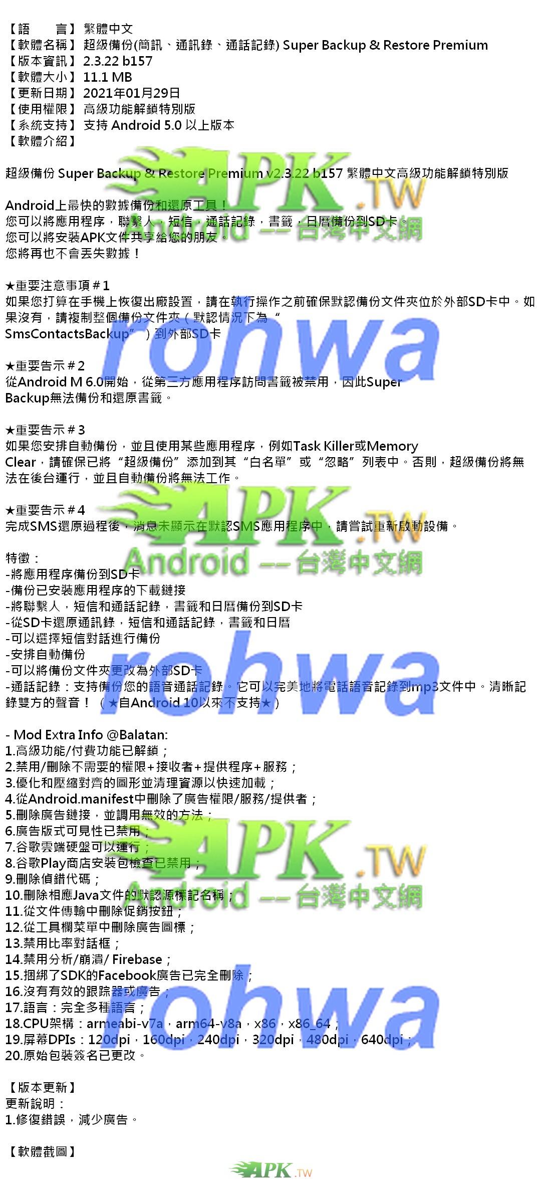 SuperBackup_Premium_2.3.22_.jpg