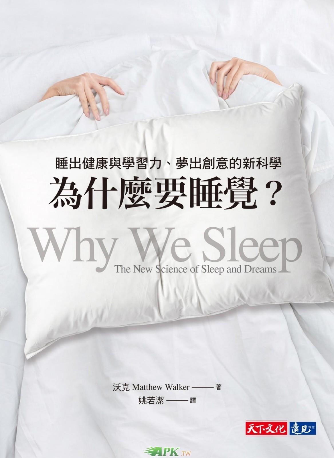 沃克《為什麼要睡覺?》.jpg