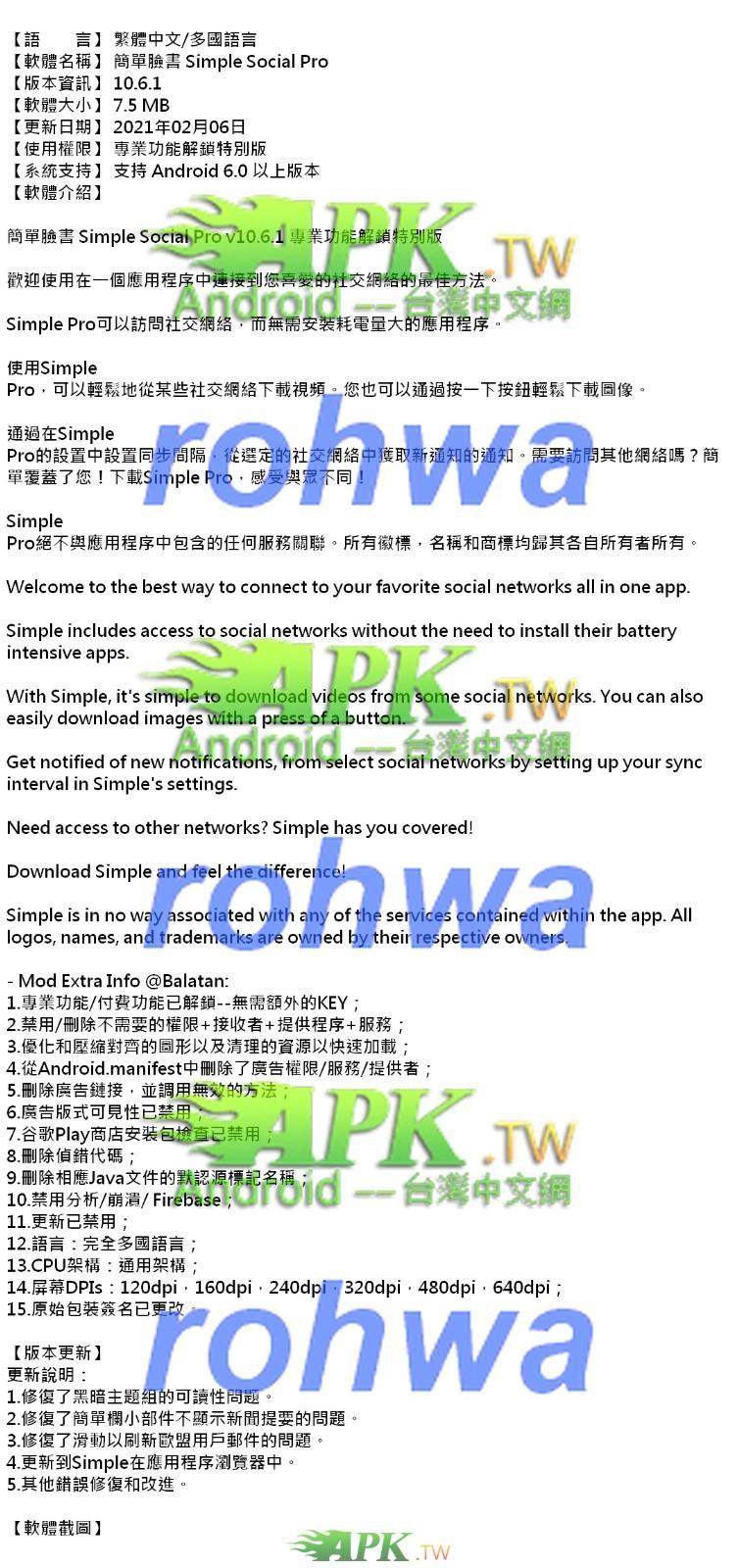 Simple_Pro_10.6.1_.jpg