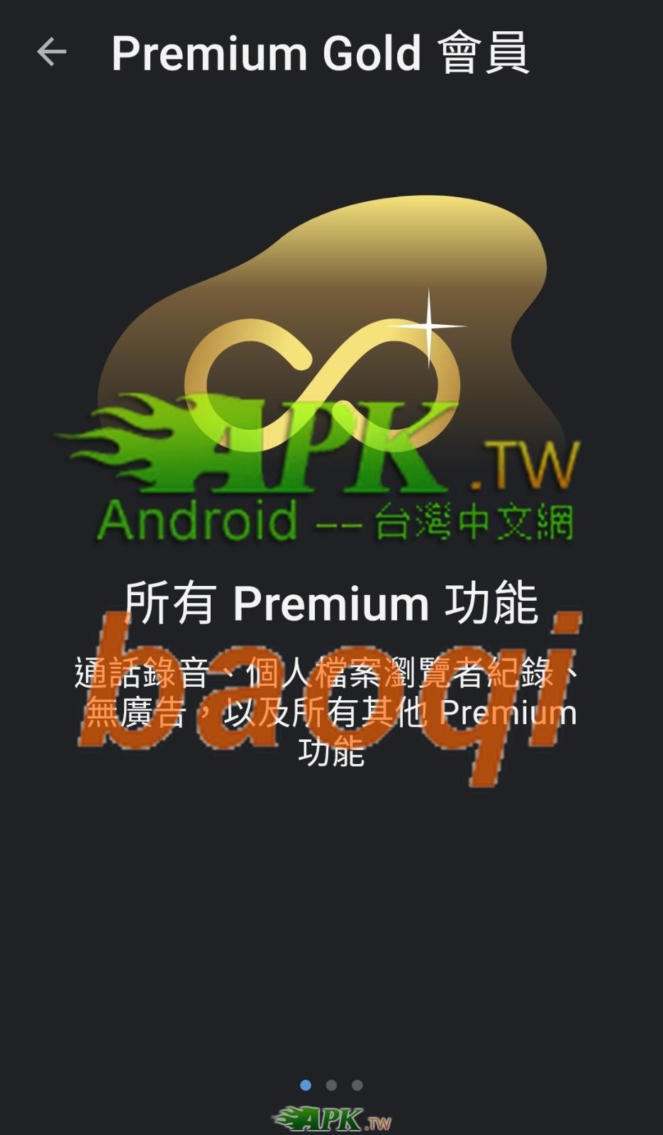 Truecaller_Premium_3_.jpg