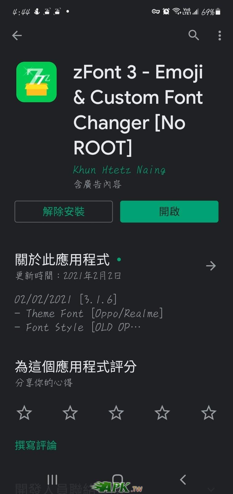 0_Google Play 下載 zFone 3.jpg