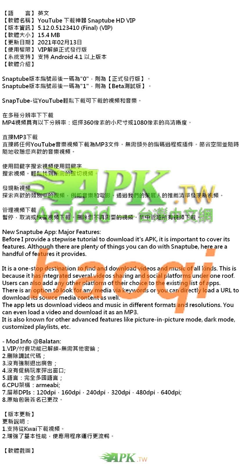 Snaptube_VIP_5.12.0.5123410 APK_.jpg