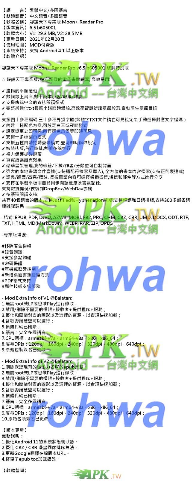 Moon_Reader_Pro_6.5_b605001_.jpg