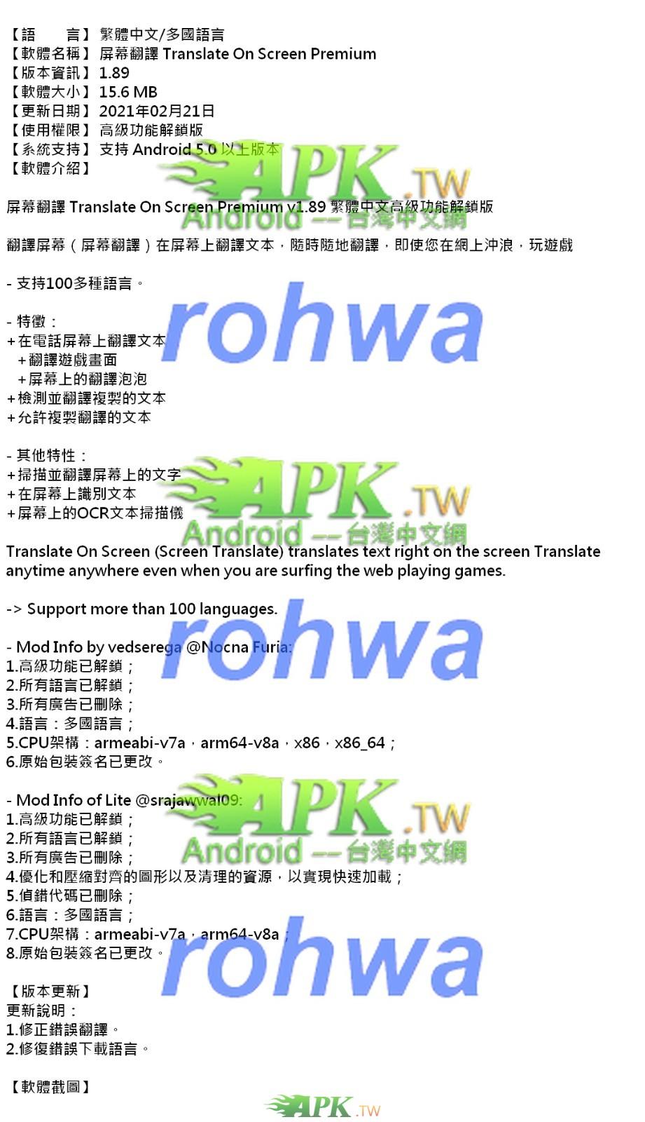 ScreenTranslate_Premium_1.89_.jpg