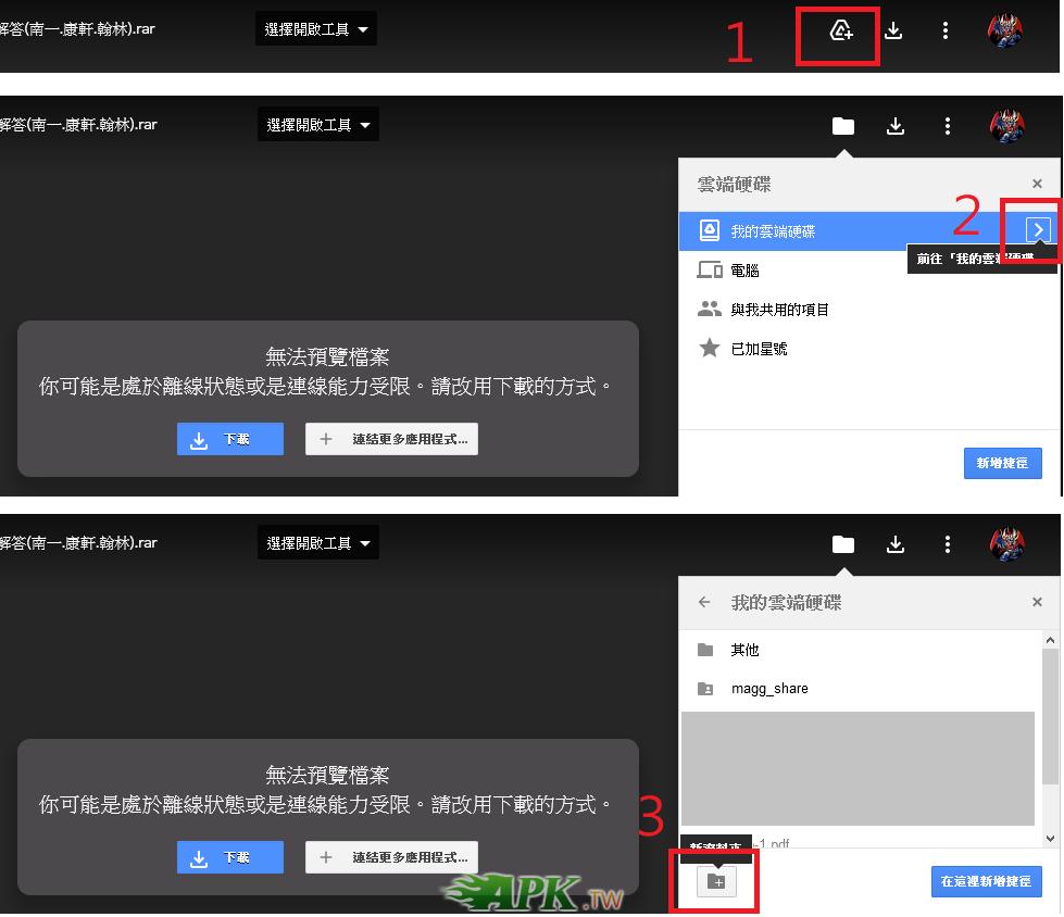 google-dl01.png