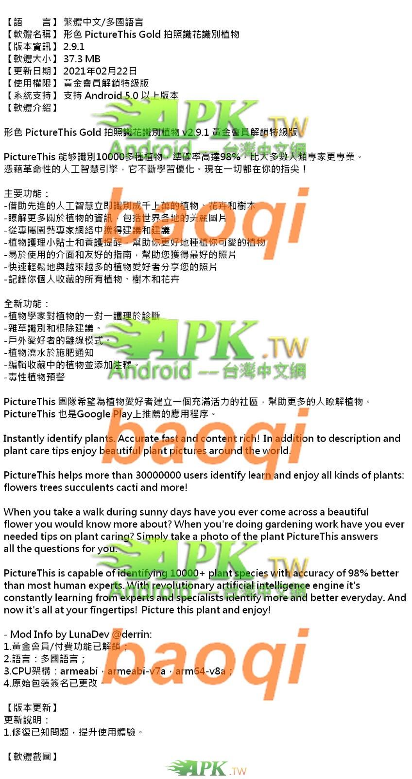PictureThis_2.9.1_.jpg