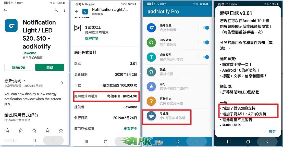 aodNotify-Pro-v3.01_小U哥修改繁簡版.jpg