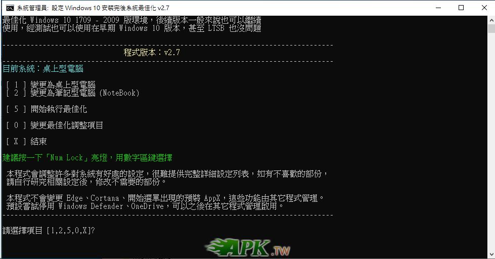 Win10 最佳化 2.7.png