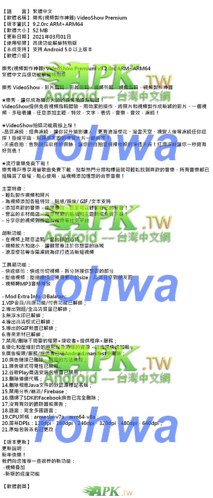 VideoShow_Premium_9.2.0rc_.jpg