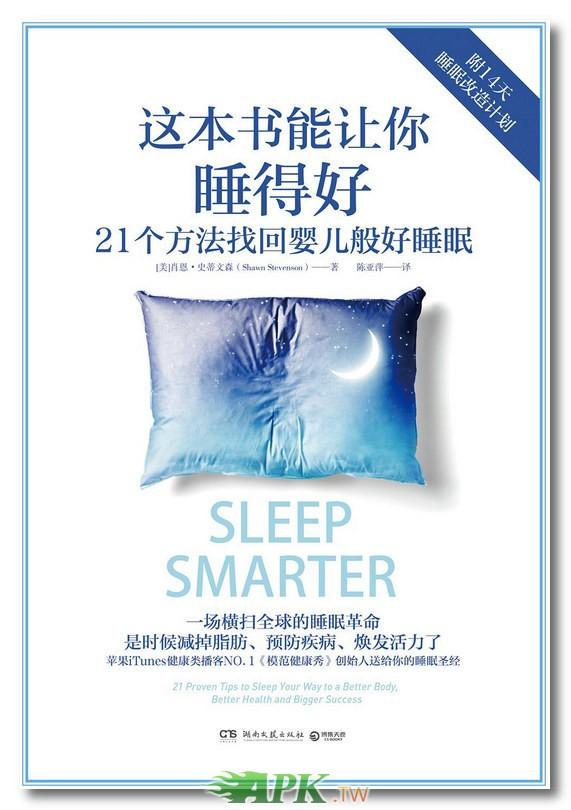 這本書能讓你睡得好.jpg