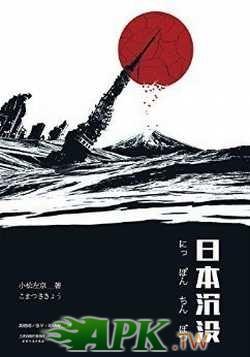日本沉沒Nihon Chinbotsu.jpg