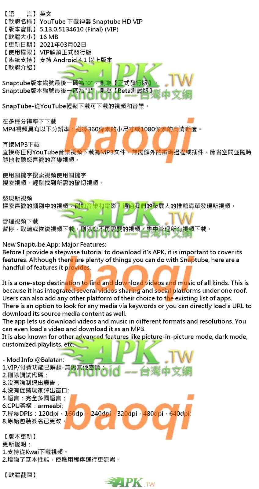 Snaptube_VIP_5.13.0.5134610 APK_.jpg