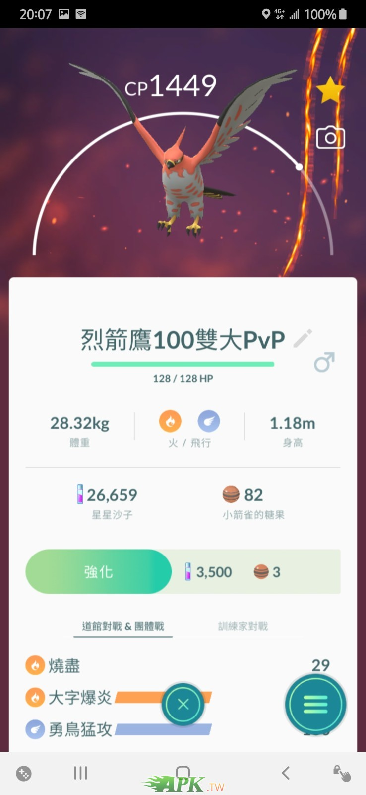 Screenshot_20210307-200705_Pokmon GO.jpg
