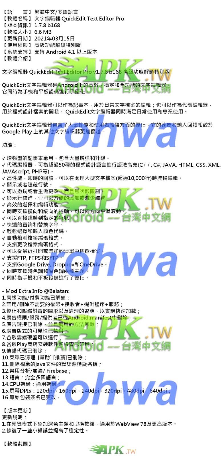 QuickEdit_Pro_1.7.8_b168_.jpg