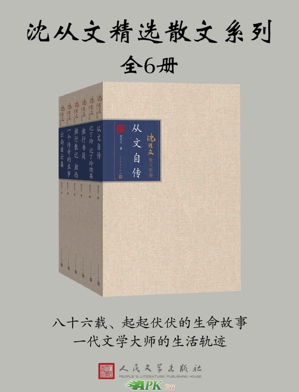 沈從文精選散文系列.jpg