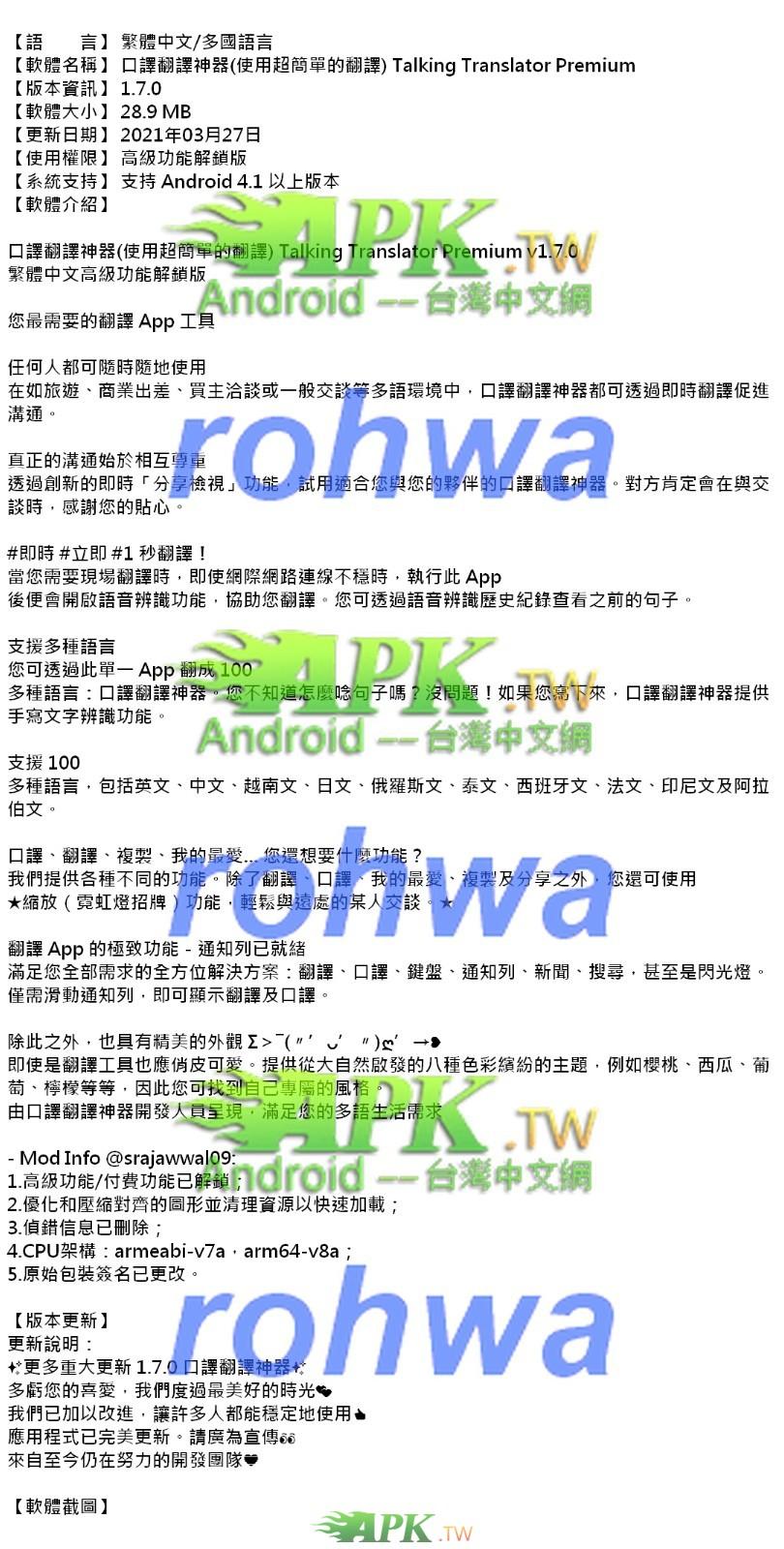 TalkingTranslator_Premium_1.7.0_.jpg