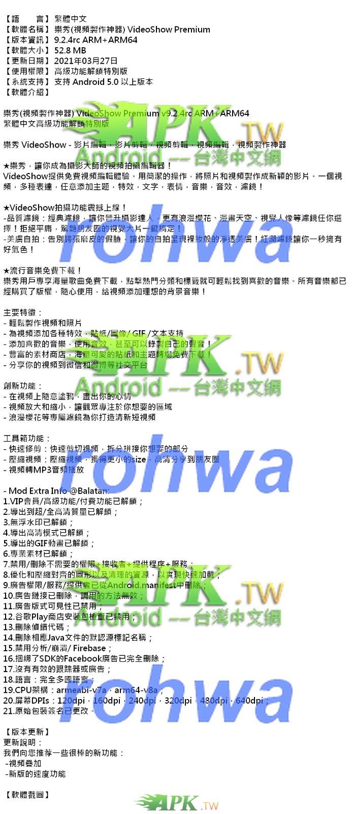 VideoShow_Premium_9.2.4rc_.jpg