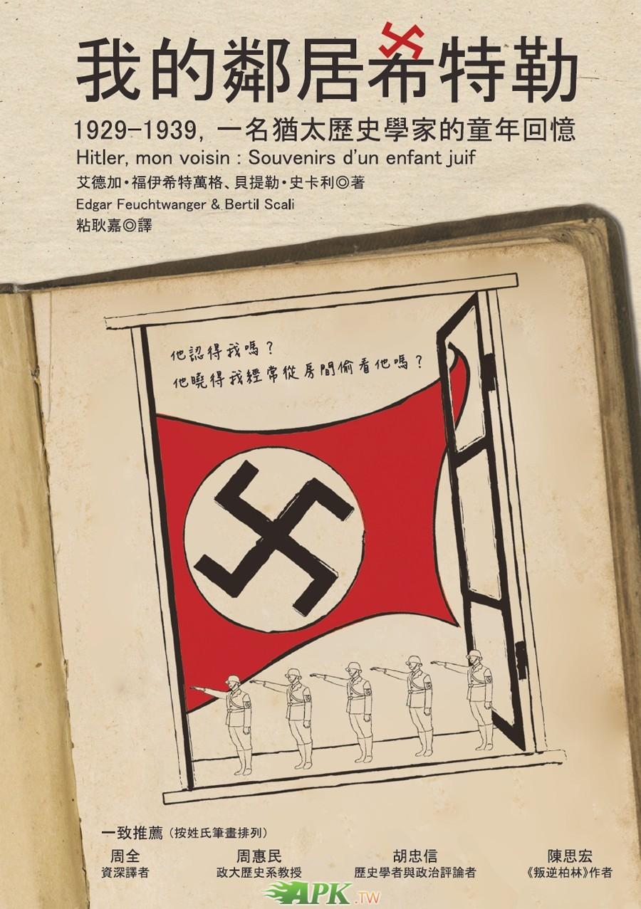 艾德加.福伊希特萬格《我的鄰居希特勒》.jpg