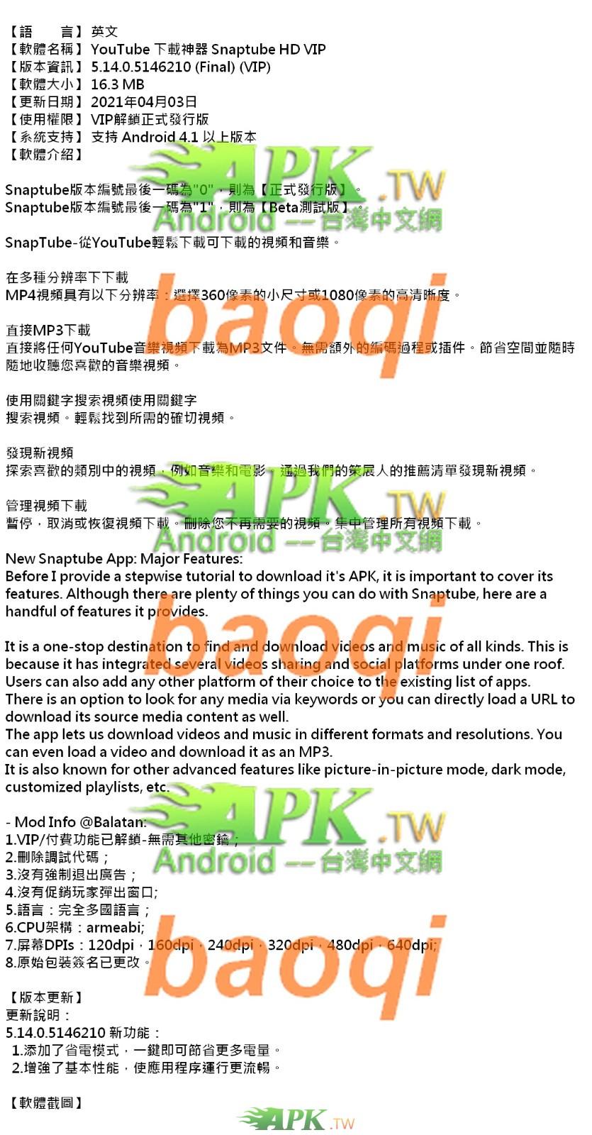 Snaptube_VIP_5.14.0.5146210 APK_.jpg