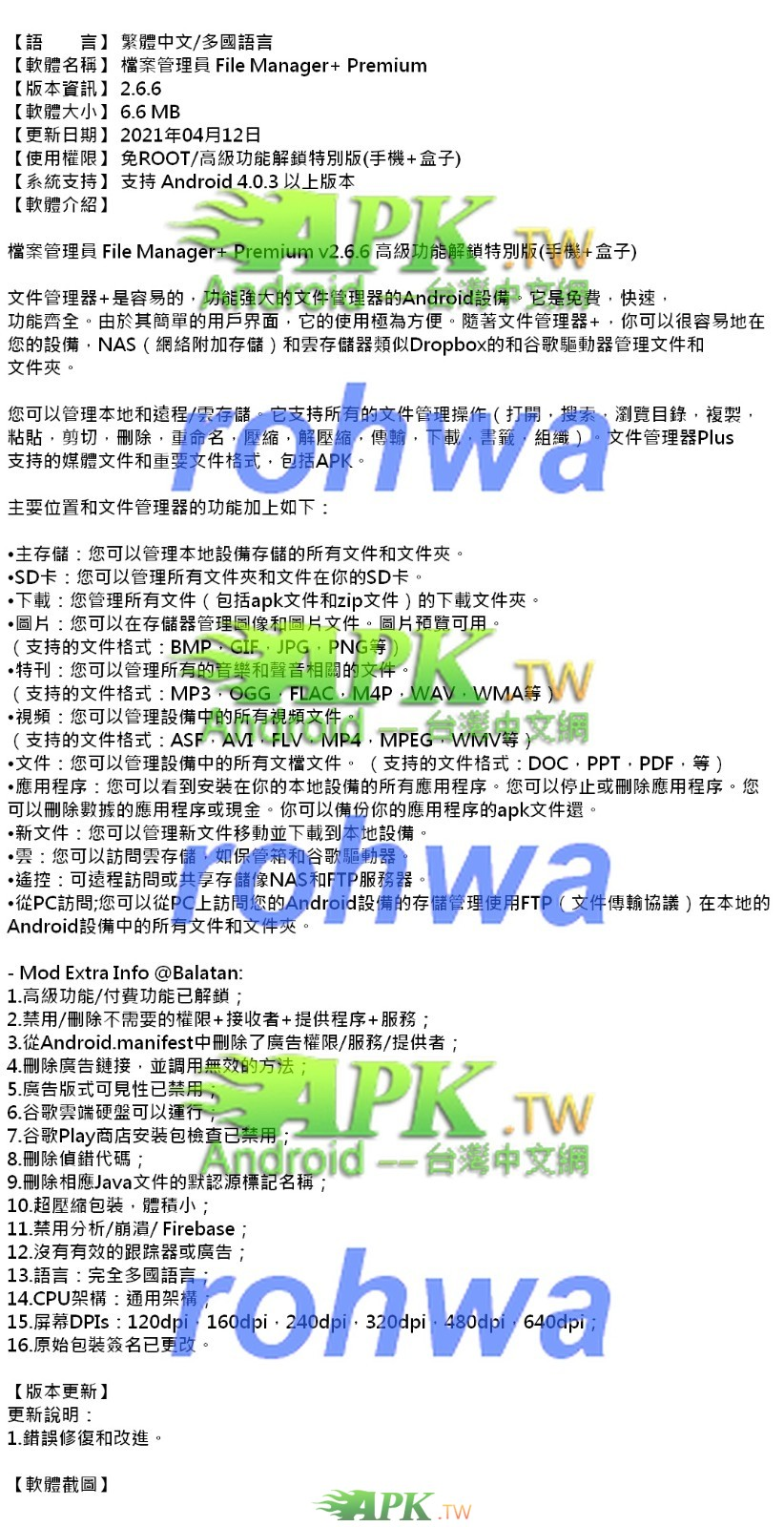 FileManager_Premium_2.6.6_.jpg