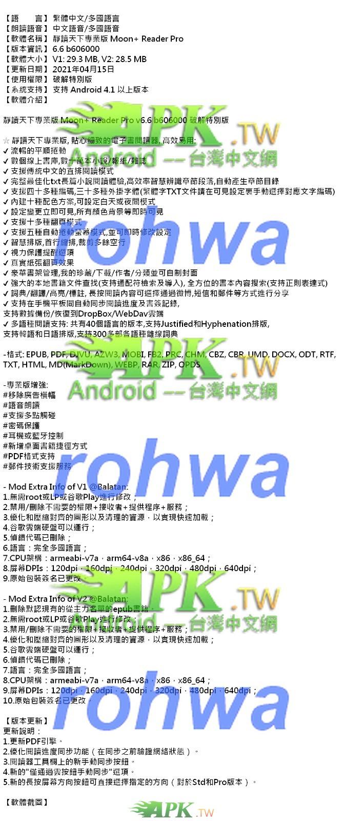 Moon_Reader_Pro_6.6_b606000_.jpg