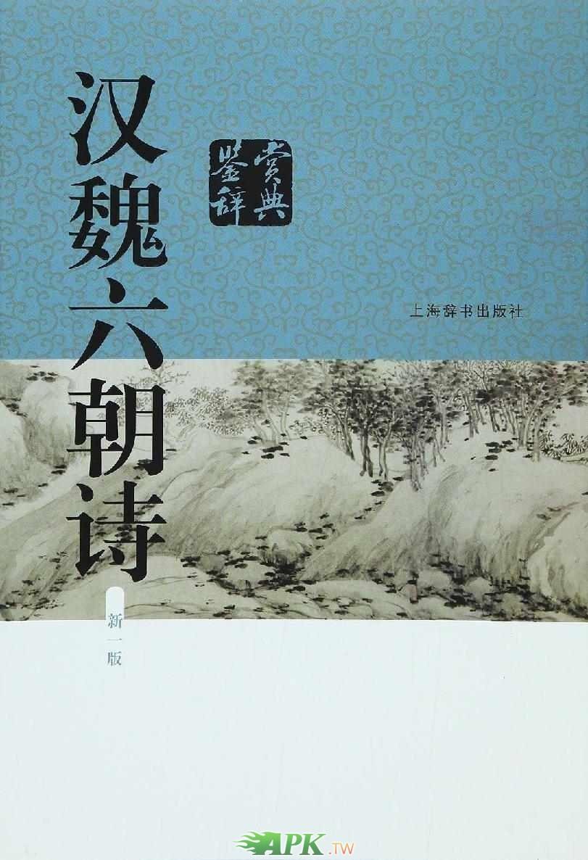 漢魏六朝詩鑑賞辭典.jpg