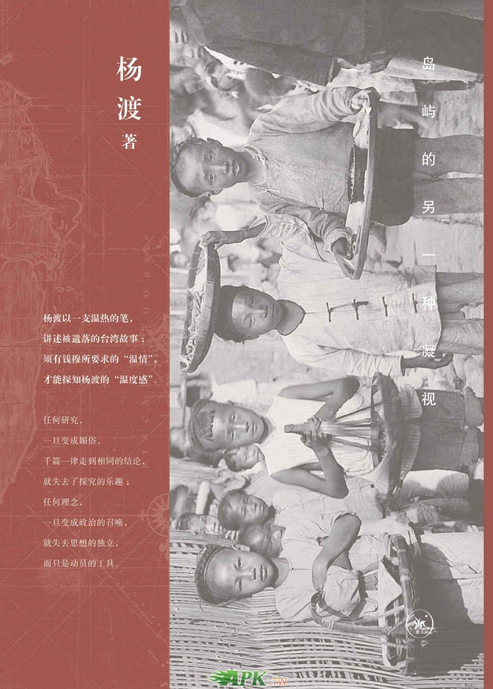 在臺灣發現歷史.jpg