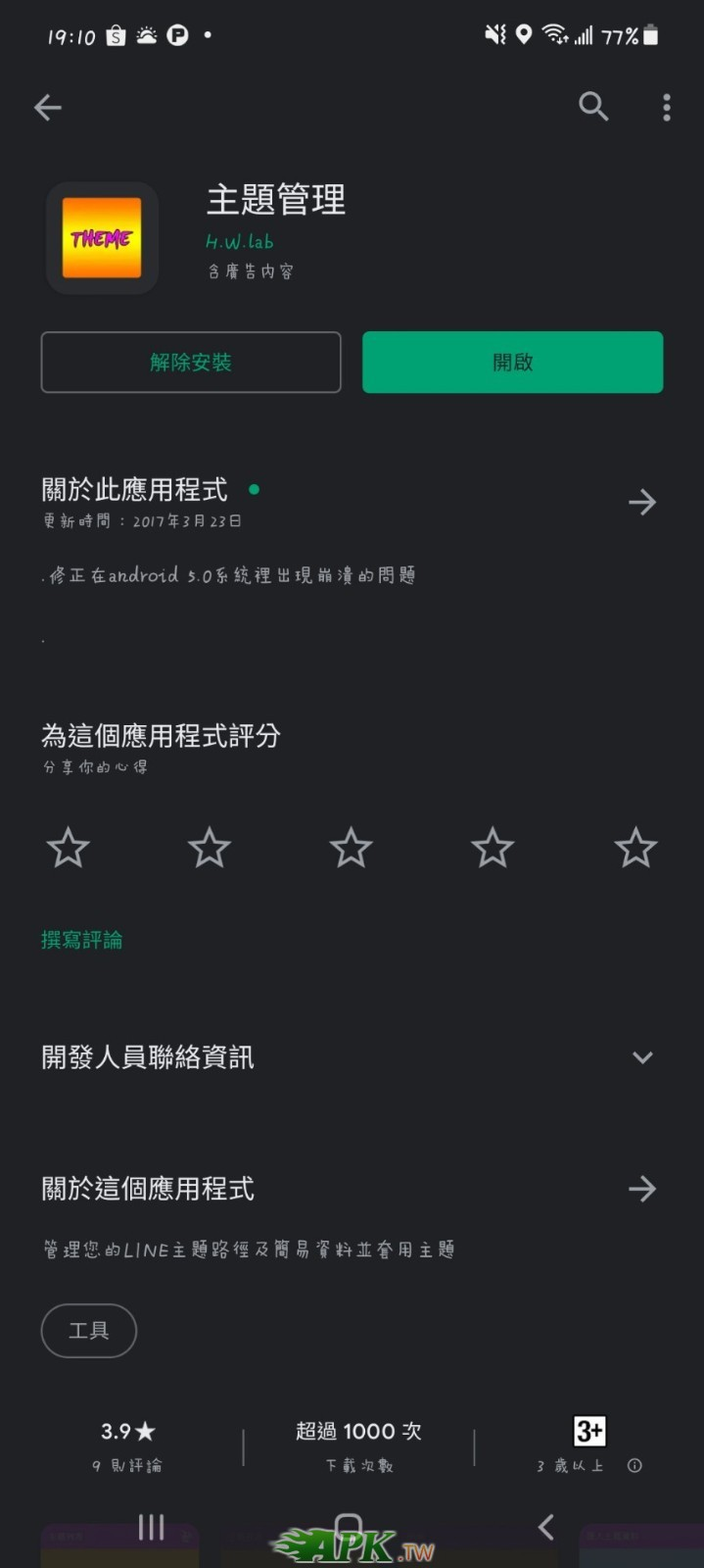 Screenshot_20210417-191042_Google Play Store.jpg
