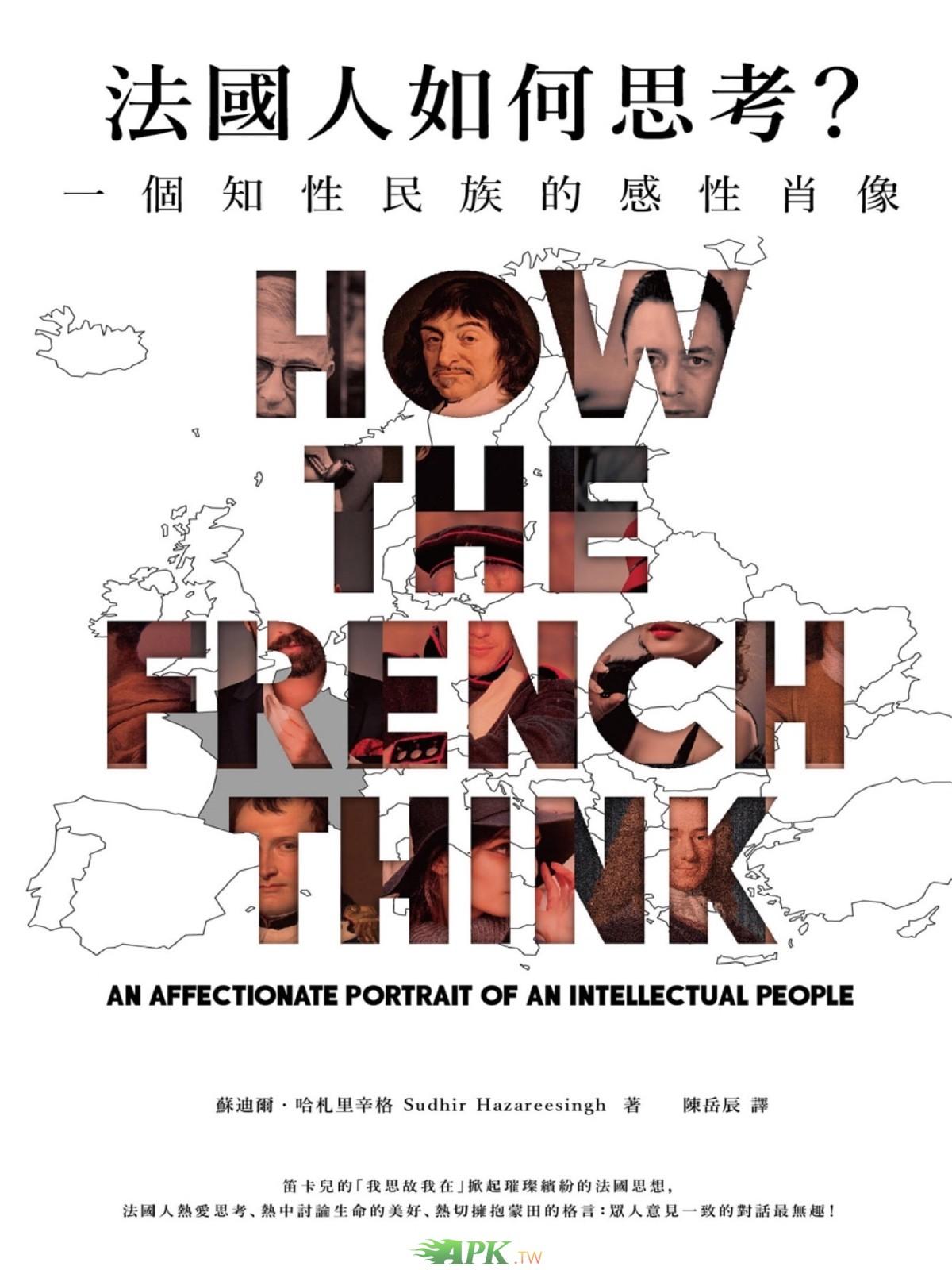 法國人如何思考.jpg