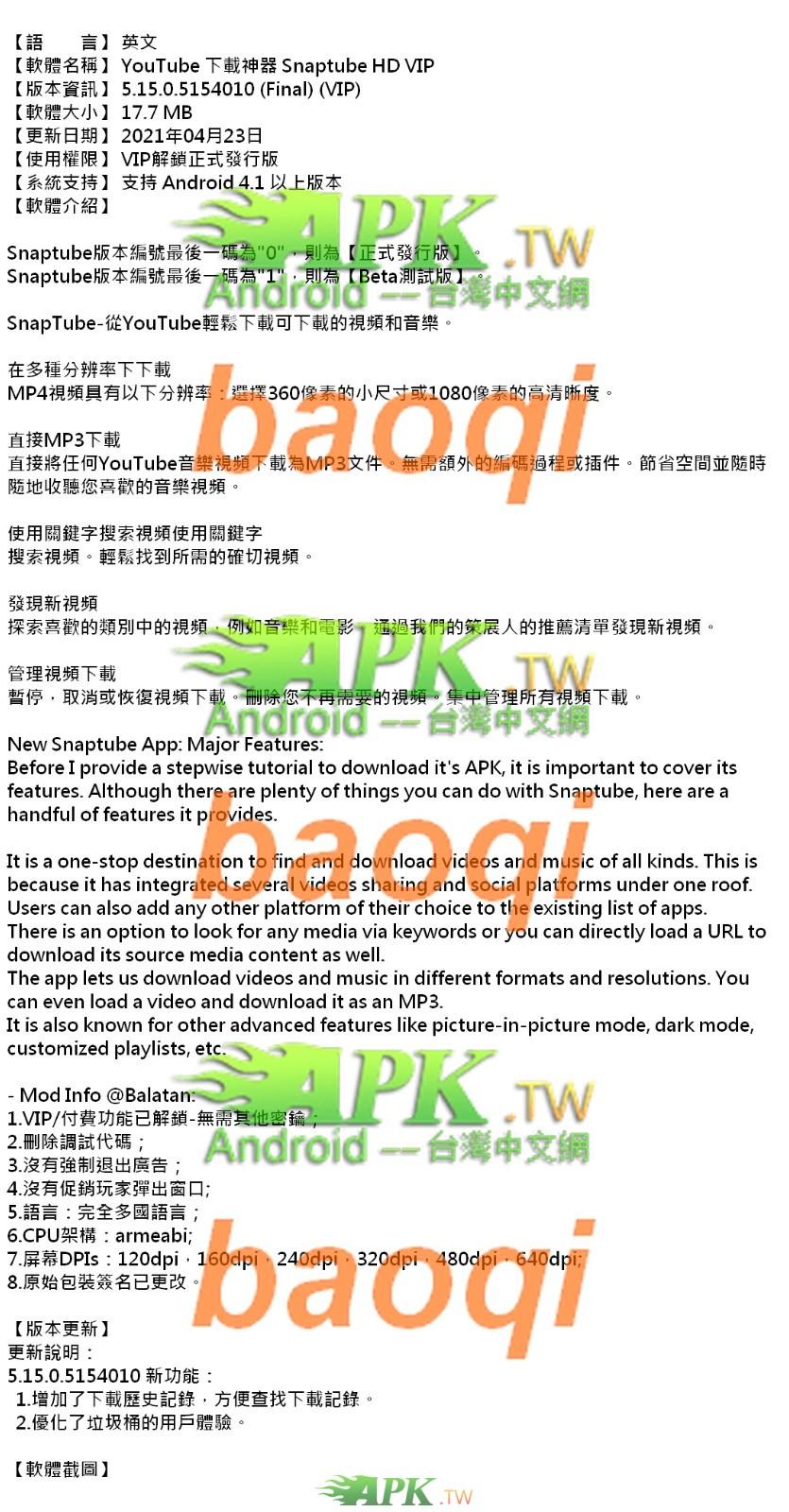 Snaptube_VIP_5.15.0.5154010 APK_.jpg