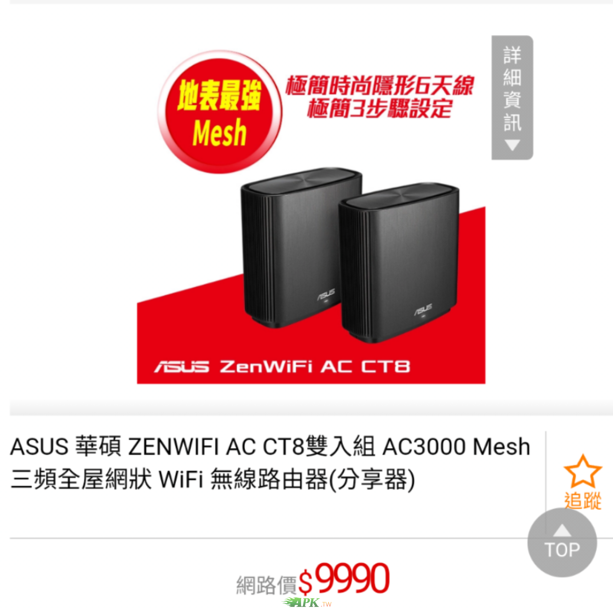 ZenWiFi AC CT8 AC3000 Mesh 三頻 只有一顆 4000元 限台南