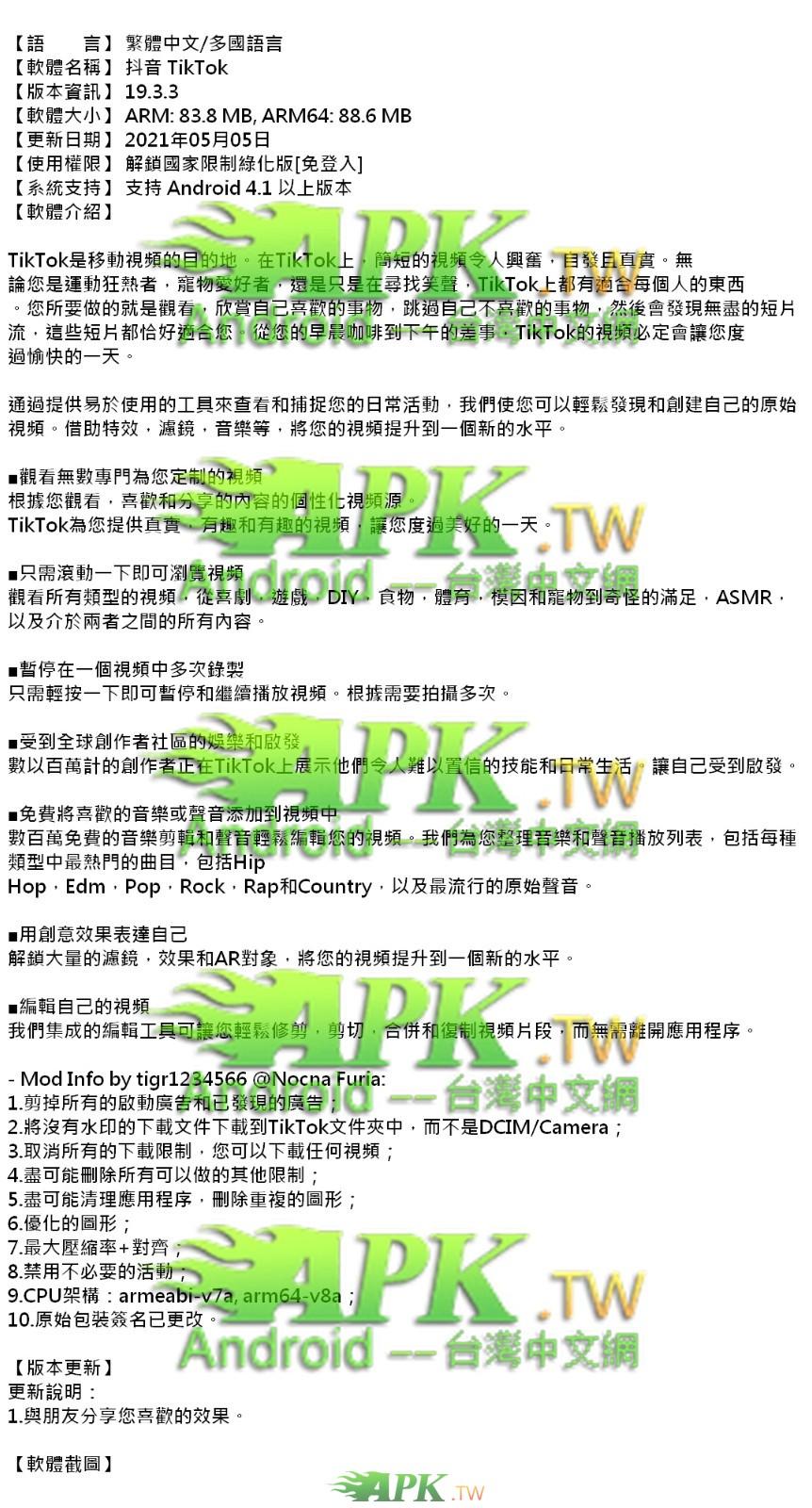 TikTok_19.3.3 APK_.jpg