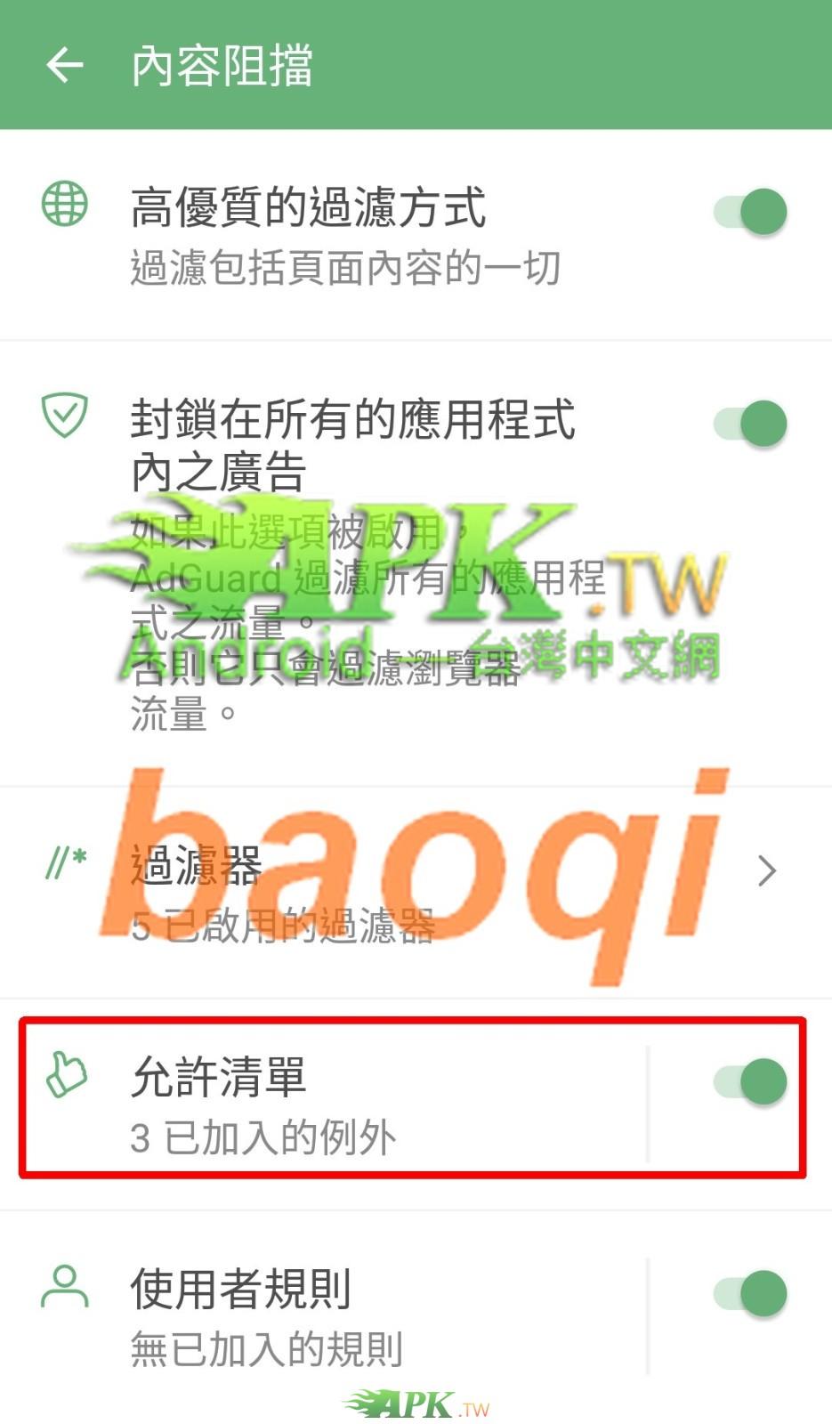 AdGuard_Premium__3_.jpg