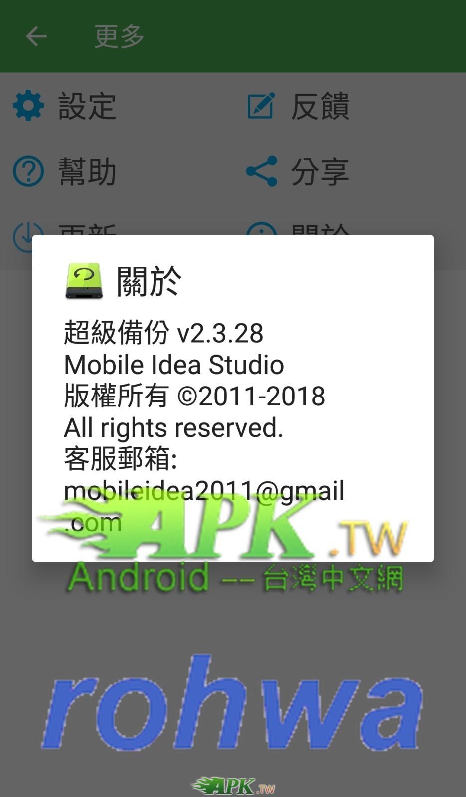SuperBackup__4__.jpg