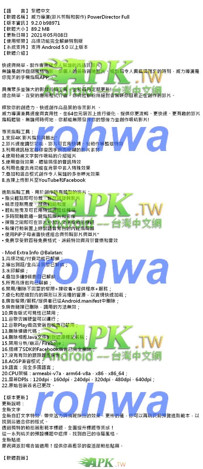 PowerDirector_Premium_9.2.0 APK_.jpg