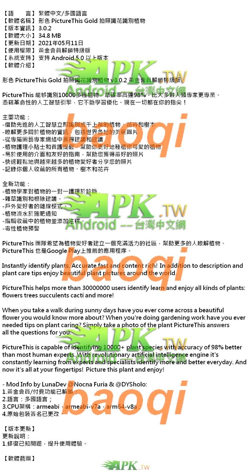 PictureThis_Premium_3.0.2_.jpg