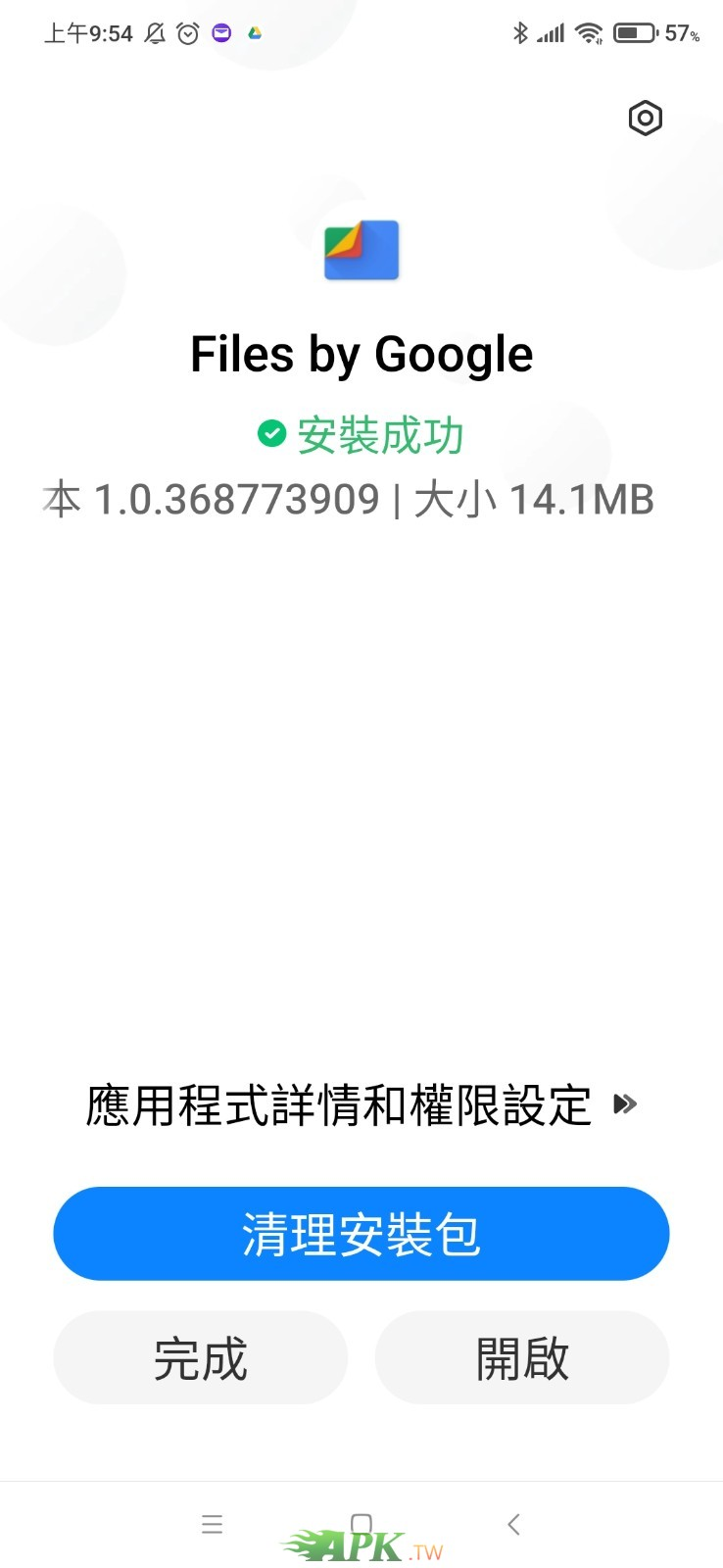 Screenshot_2021-05-12-09-54-26-501_com.miui.packageinstaller.jpg