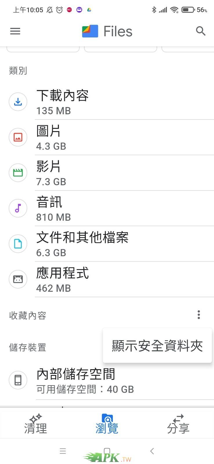 Screenshot_2021-05-12-10-05-41-139_com.google.android.apps.nbu.files.jpg
