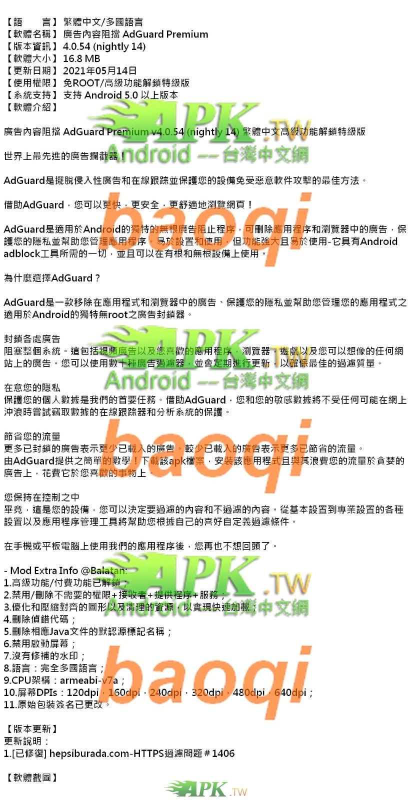 AdGuard_Premium_4.0.54_nightly14_.jpg