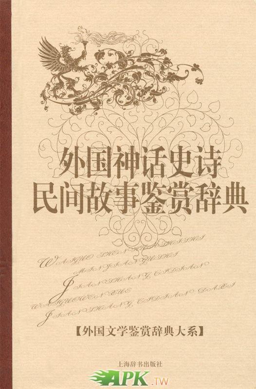外國神話史詩民間故事鑑賞辭典.jpg