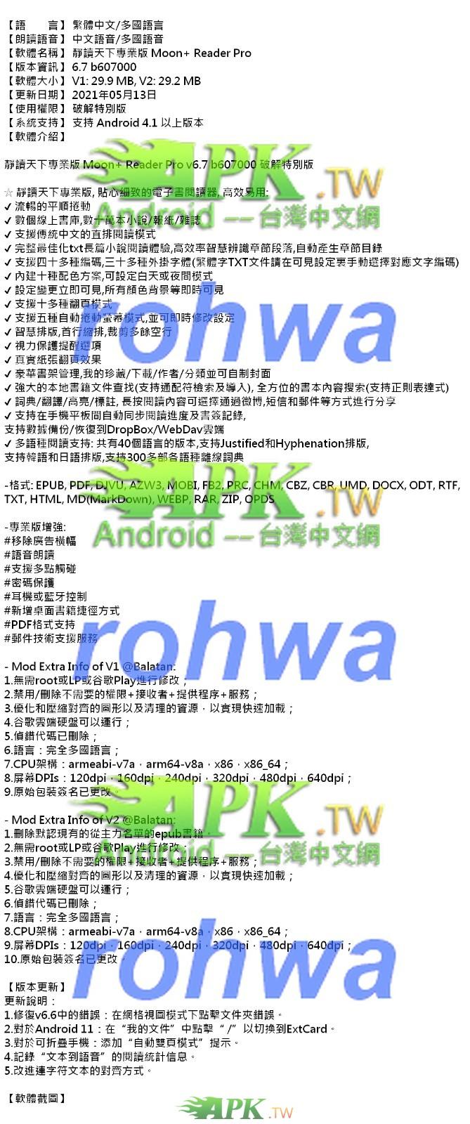 Moon_Reader_Pro_6.7_b607000_.jpg